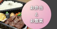 弁当 福寿 館